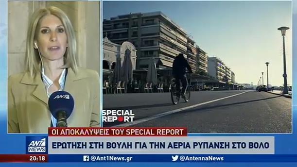 """Στη Βουλή οι αποκαλύψεις του """"Special Report"""" για την ατμοσφαιρική ρύπανση στον Βόλο"""