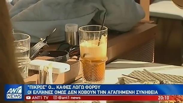 Εθισμένοι στον καφέ οι Έλληνες παρά την «πικρή» τιμή του λόγω φόρου