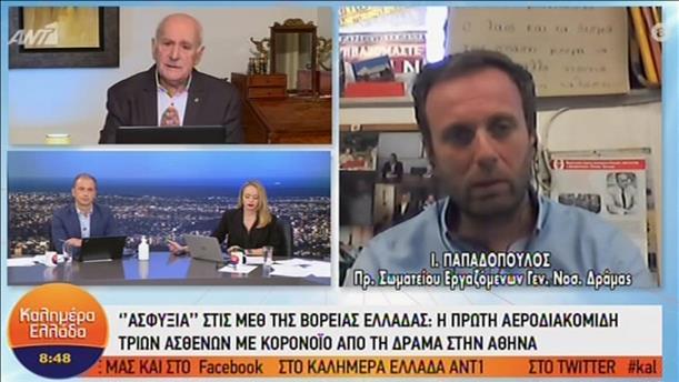 """Ο Ιωάννης Παπαδόπουλος στην εκπομπή """"Καλημέρα Ελλάδα"""""""