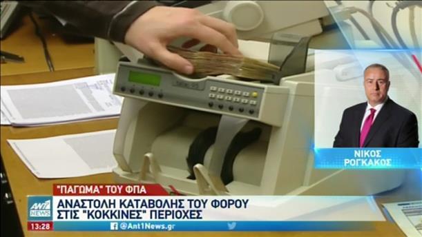 """Κορονοϊός: """"Παγώνει"""" η καταβολή ΦΠΑ στις """"κόκκινες"""" περιοχές"""