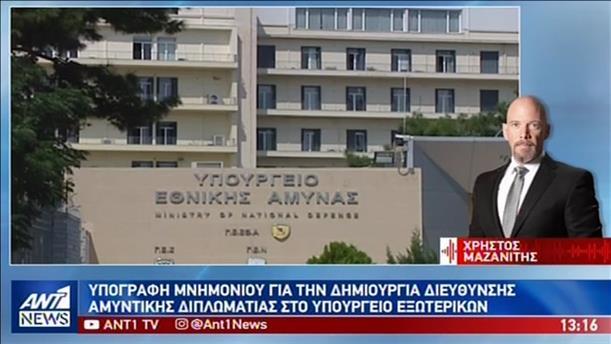 Μνημόνιο συνεργασίας των υπουργείων Εξωτερικών και Άμυνας