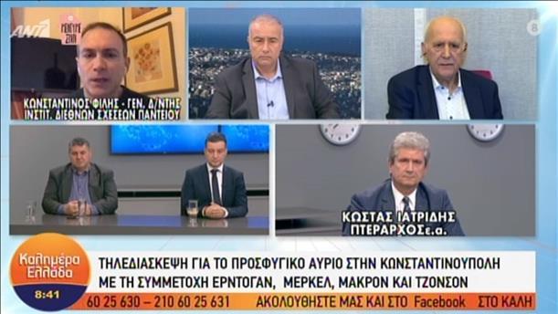 Τηλεδιάσκεψη για το προσφυγικό στην Κωνσταντινούπολη