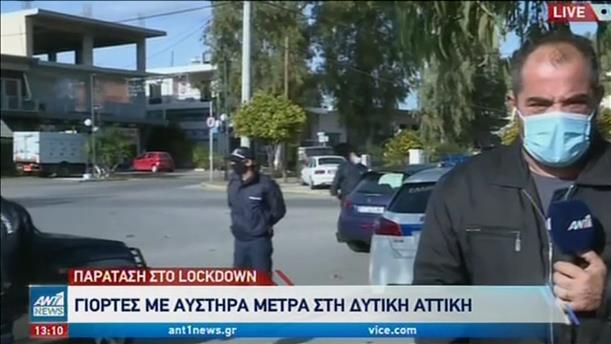Lockdown: παράταση σε Δυτική Αττική και Κοζάνη