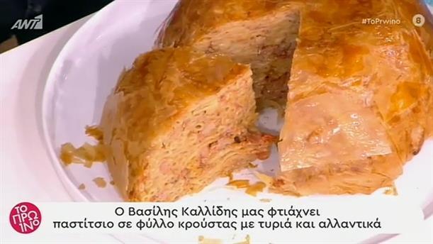 Παστίτσιο σε φύλλο κρούστας με τυριά και αλλαντικά – Το Πρωινό – 10/02/2020
