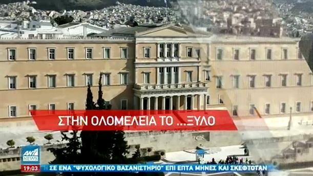 """Φουντώνει ο """"πόλεμος"""" Κυβέρνησης - ΣΥΡΙΖΑ για τα επεισόδια στη Νέα Σμύρνη"""