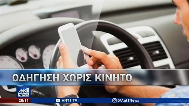 Αυστηρές ποινές σε όσους οδηγούν, μιλώντας στο κινητό