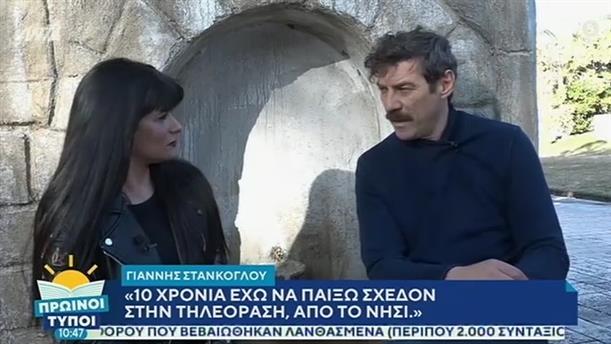 Γιάννης Στάνκογλου – ΠΡΩΙΝΟΙ ΤΥΠΟΙ - 08/03/2020
