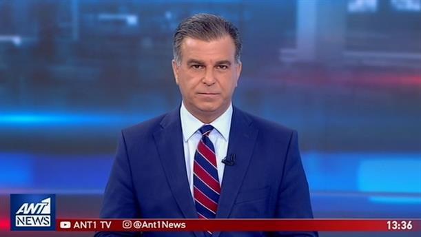 ANT1 NEWS 08-08-2019 ΣΤΙΣ 13:00