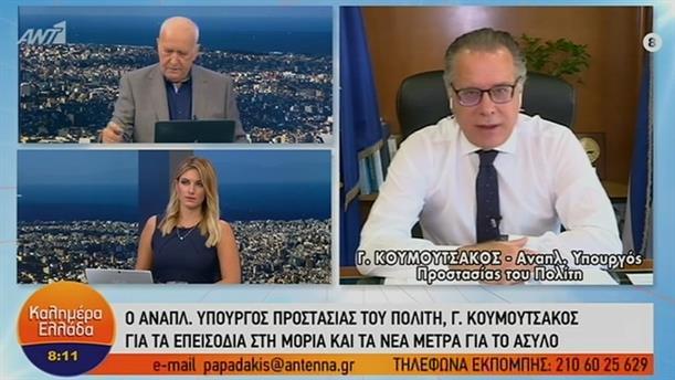 Γιώργος Κουμουτσάκος – ΚΑΛΗΜΕΡΑ ΕΛΛΑΔΑ – 01/10/2019