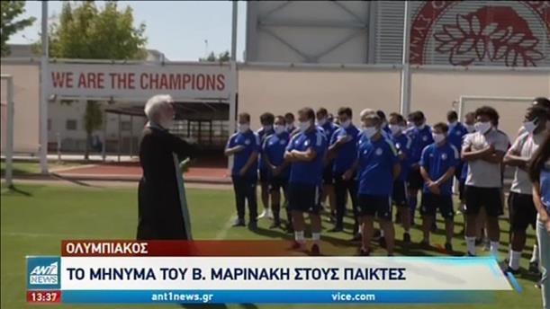 Το Κύπελλο ζήτησε ο Μαρινάκης από τους παίκτες του Ολυμπιακού