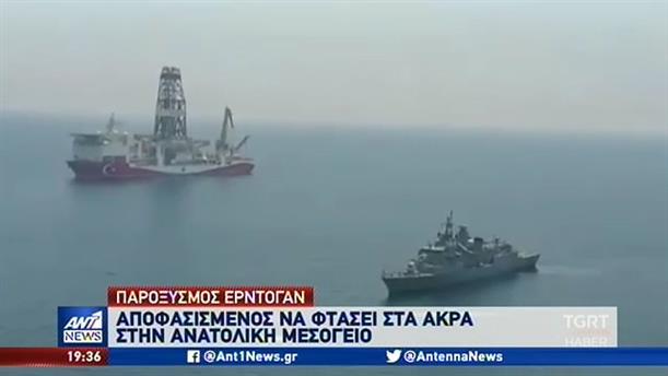 Αποφασισμένος για γεωτρήσεις στην ανατολική Μεσόγειο ο Ερντογάν