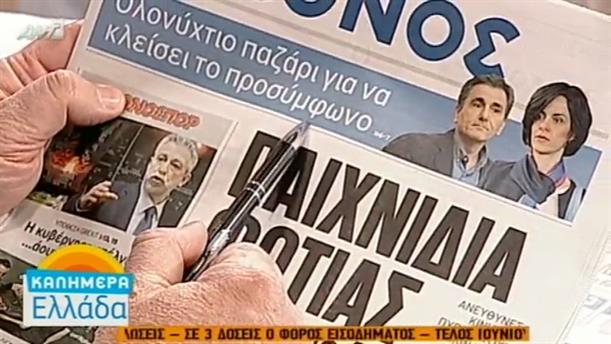 Εφημερίδες (11/04/2016)