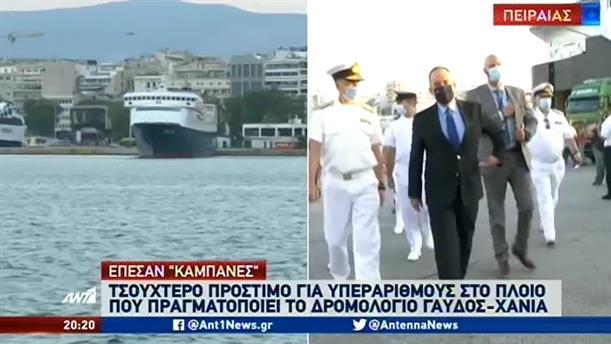 Κορονοϊός: Επιθεώρηση στο λιμάνι του Πειραιά έκανε ο Πλακιωτάκης