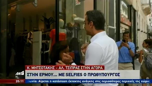 Βόλτα στην Ερμού έκαναν Μητσοτάκης και Τσίπρας
