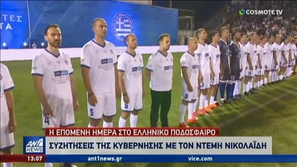 Η επόμενη μέρα στο ελληνικό ποδόσφαιρο