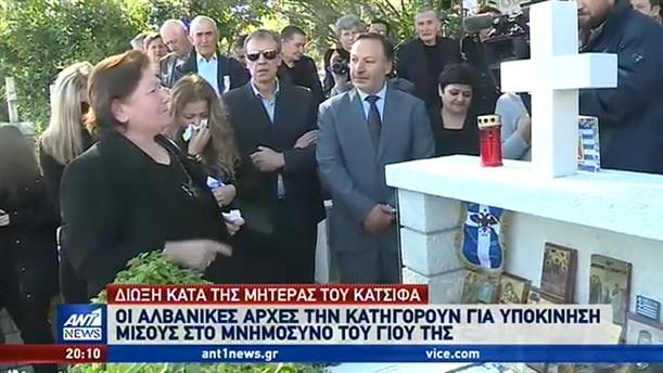 Η Βασιλεία Κατσίφα στον ΑΝΤ1 για την δίωξη εναντίον της