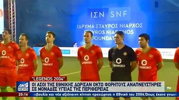 Δωρεά από τους πρωταθλητές του 2004