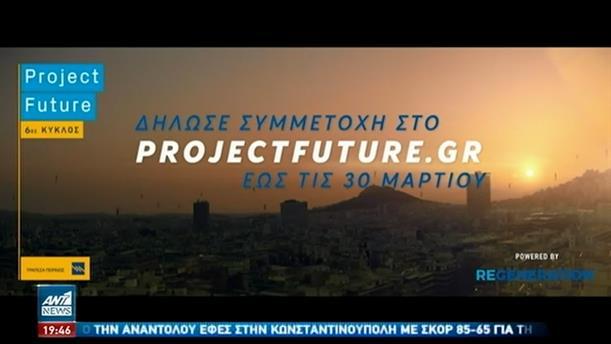 """Τράπεζα Πειραιώς: 6ος κύκλος για το """"Project Future"""""""