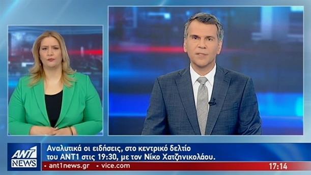 ANT1 NEWS 03-05-2019 ΣΤΗ ΝΟΗΜΑΤΙΚΗ