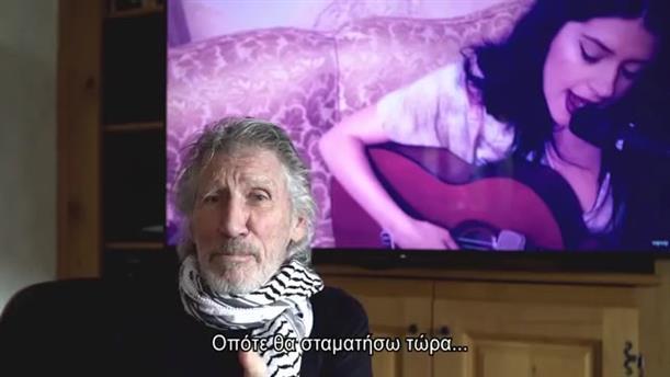 Ο Roger Waters καλεί την Κατερίνα Ντούσκα να μην συμμετάσχει στη Eurovision