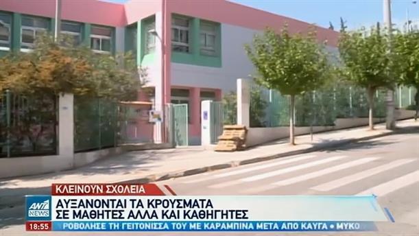 Κορονοϊός: μεγαλώνει η λίστα των σχολείων που κλείνουν