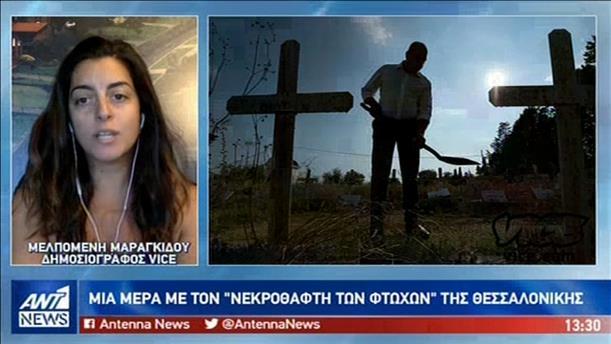 VICE: Μια Μέρα με τον «Νεκροθάφτη των Φτωχών» της Θεσσαλονίκης