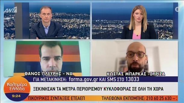 """Θ. Πλεύρης - Κ. Μπάρκας στην εκπομπή """"Καλημέρα Ελλάδα"""""""