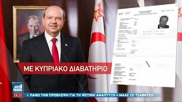 Κατεχόμενα: Σκάνδαλο με το διαβατήριο του Ερσίν Τατάρ