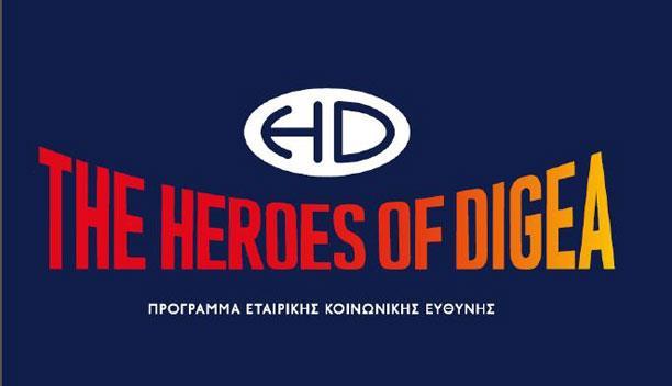 «Οι Ήρωες της Digea»