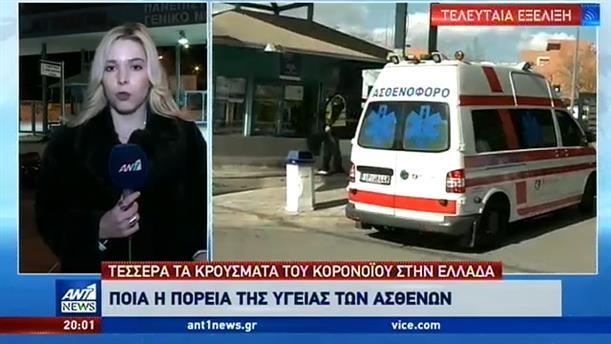 Κορονοϊός: Η πορεία της υγείας των ασθενών στην Ελλάδα