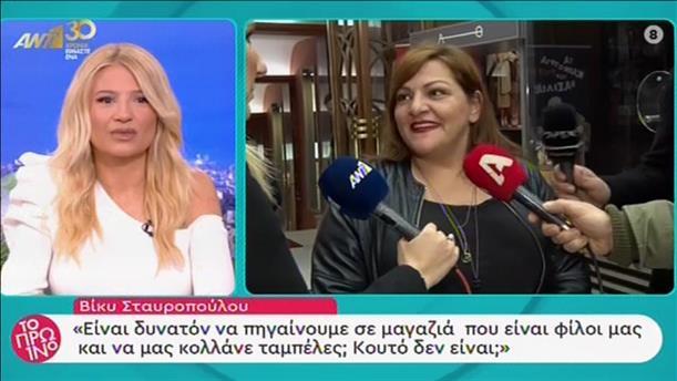 Βίκυ Σταυροπούλου: χυδαίες οι φήμες για σχέση της Δανάης με τον Νίνο