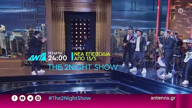 The 2Night Show - Τετάρτη στις 24:00 - Νέα επεισόδια από 13/5