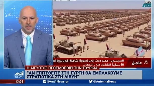 Λιβυή: αυστηρή προειδοποίηση από Αίγυπτο