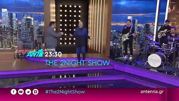 THE 2NIGHT SHOW – Τετάρτη 07/04