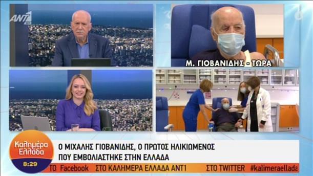 """Ο πρώτος ηλικιωμένος που εμβολιάστηκε στην Ελλάδα, στην εκπομπή  """"Καλημέρα Ελλάδα"""""""