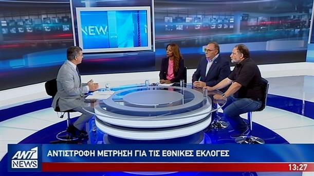 Εκλογές 2019: Λεβέντη, Καλογερόπουλος και Δραγανίγος στον ΑΝΤ1