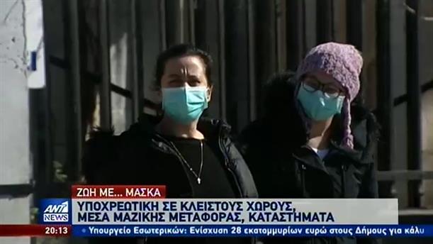 Η σωστή χρήσης της μάσκας και το δυσβάστακτο κόστος