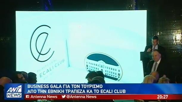 Business Gala για τον ελληνικό τουρισμό