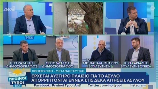 """Μπ. Παπαδημητρίου και Κ.  Ζαχαριάδης στην εκπομπή """"Πρωινοί Τύποι"""""""
