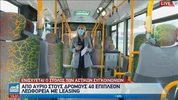 Αστικά λεωφορεία: Ενίσχυση του στόλου στην Αθήνα