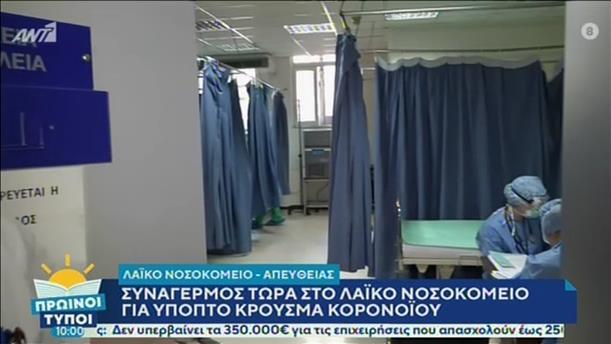 """Οι """"Πρωινοιί Τύποι"""" στο Λαϊκό Νοσοκομείο και την μονάδα κορονοϊού"""