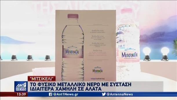 Το φυσικό μεταλλικό νερό «ΜΙΤΣΙΚΕΛΙ» αποκαλύπτεται στους καταναλωτές