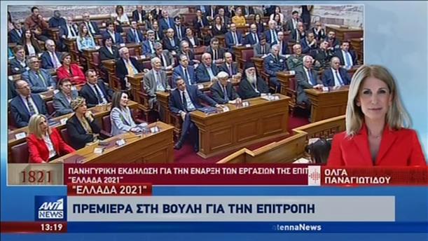 Ελλάδα 2021: Πρεμιέρα στη Βουλή για την Επιτροπή