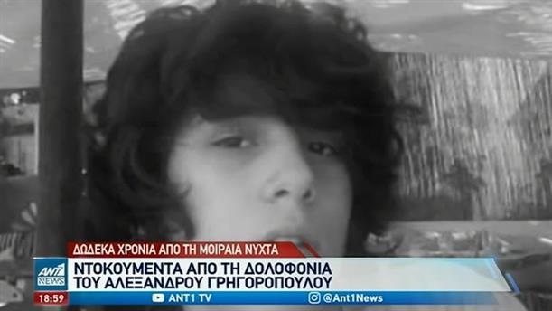 Αλέξανδρος Γρηγορόπουλος: Η δολοφονία που συγκλόνισε την Ελλάδα