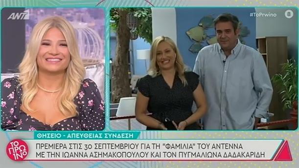 Ιωάννα Ασημακοπούλου - Πυγμαλίωνας Δαδακαρίδης - Το Πρωινό - 08/09/2020