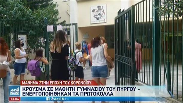 Κορονοϊός: εμφανίστηκαν τα πρώτα κρούσματα σε σχολεία