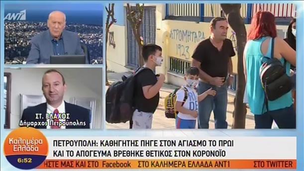 """Ο Δήμαρχος Πετρούπολης στην εκπομπή """"Καλημέρα Ελλάδα"""""""