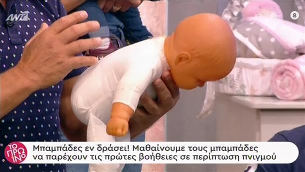 Μαθαίνουμε τους μπαμπάδες να παρέχουν τις πρώτες βοήθειες σε περίπτωση πνιγμού