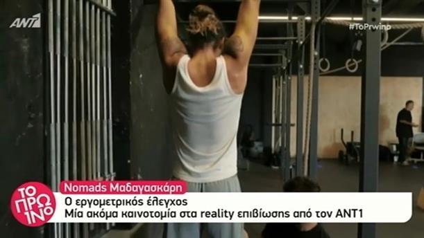 Nomads - Μαδαγασκάρη - ΤΟ ΠΡΩΙΝΟ - 20/9/2018