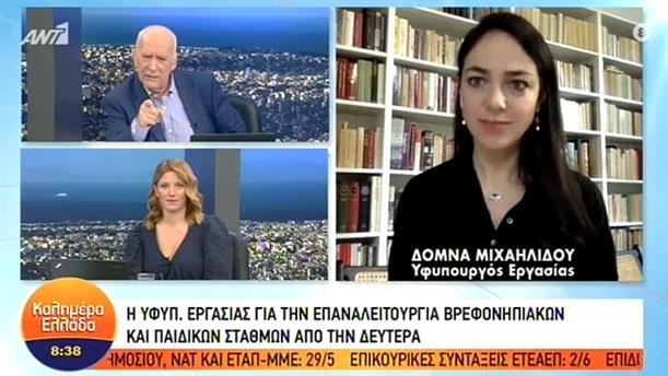 Δόμνα Μιχαηλίδου (Υφυπουργός Εργασίας) – ΚΑΛΗΜΕΡΑ ΕΛΛΑΔΑ – 29/05/2020